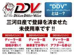 DDVコーナーございます♪DDVは三河日産で登録をすませた未使用車!状態が良いものが揃ってます。