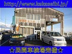 安心の中古車ブランドの「JU加盟店」、心はいつも地域一番店!