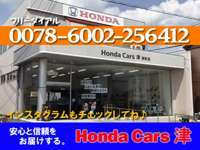 Honda Cars 津 新町店 null