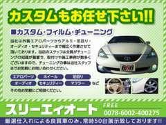 【JU愛知加盟店】♪安心の証です♪お陰様で創業45年でございます。当社は社団法人日本中古自動車販売協会連合会加盟店です。