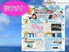 【グッズ】OEPオリジナルグッズがたくさん!ステッカー・Tシャツ等、種類も豊富♪→http://oep222.com/parts01/parts01_cat/goods
