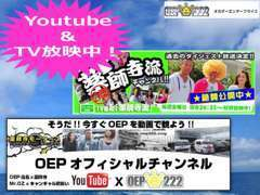 【薬師寺流】TVやYoutubeでも大人気!!いつでもOEPの動画が観れる!→https://www.youtube.com/channel/UCSPL-7LC6ZjGtZywU6R5T9g