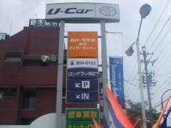 59号線、『島田』の信号交差点すぐです。こちらのカローラ店のオレンジ色の看板が目印です!お店のとなりは「鈴木眼科」様です。