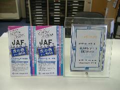 24時間年中無休フルサポートのJAF会員も募集しております。