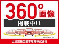 360°画像掲載中!!車両を360°隅々までご覧いただけます。 詳しくは在庫一覧からご覧ください。