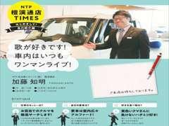 ★スタッフ紹介★          歌とグルメ巡りが趣味の加藤スタッフ