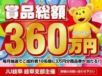 JU岐阜SHOPでクルマを買って、キャンペーンに応募しよう!