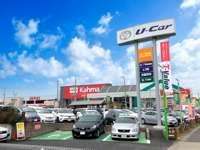トヨタカローラ名古屋(株) U-Car日進竹の山