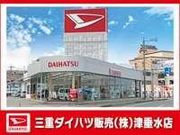 三重ダイハツ販売(株) 津垂水店