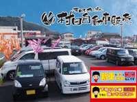 (有)村田自動車販売 null
