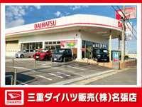 三重ダイハツ販売(株) 名張店