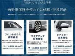 自動車保険の加入も当店にお任せ下さい。