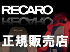 RECAROの正規販売店でございます。お気軽にお問合せください。