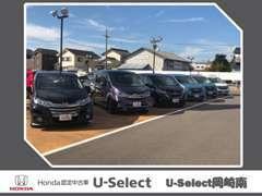 U-Select岡崎南は西三河最大の品揃え!岡崎で中古車探すなら当店にお任せください。スタッフ一同心よりお待ちしております!