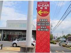 新車店舗の鳴海店から約80mの所です。この看板が目印です!展示場にはお得なダイハツのU-CARを取り揃えてあります。