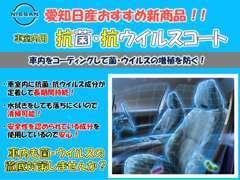 愛知日産特別企画!当社でご購入の全車に「クレベリン」を施工!