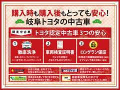 新車店舗ですが、U-Carも取り揃えております!岐阜トヨタ全店の在庫からお車を探していただけます!
