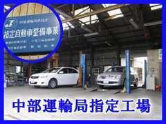 【車検サービス工場】中部運輸局指定工場になりますので安心です!車検・板金お任せ下さい!
