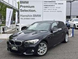 BMW 1シリーズ 118d Mスポーツ コンフォートPKGアドバンスドパーキングS