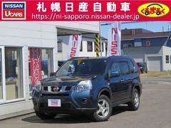 日産 エクストレイル の中古車 2.0 20GT ディーゼルターボ 4WD 北海道札幌市東区 171.3万円