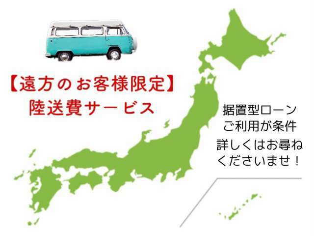 【遠方のお客様限定】陸送費無料キャンペーン中!(据置型ローンご利用が条件)
