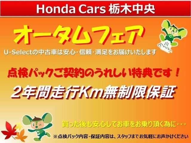 点検パックご契約のお客様限定で無料保証をプラス1年間お付けします♪無料保証1年のお車は2年に。無料保証2年のお車は3年に安心がより長くなります♪
