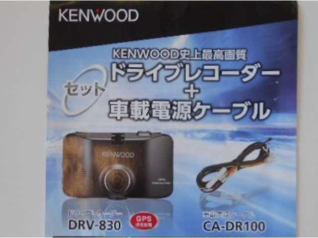 Bプラン画像:KENWOODのドライブレコーダーDRV-830がついたぷらんになります