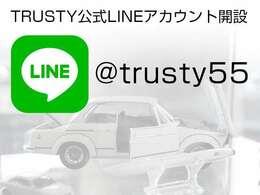 TRUSTY公式LINEアカウント開設です!LINEアプリから直接お問い合わせが可能となりました!在庫確認はもちろん、オイル交換のご予約や継続車検のご予約、買取査定などはお気軽にお問い合わせ下さい!