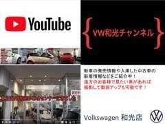 ※YouTubeで在庫情報をご紹介中。見たい車があればリクエストくださいませ♪