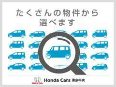 ●●ホンダカーズ東京中央の中古車在庫は常時1,000台以上●●お気に入りの1台が見つかります