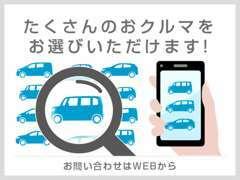 ●●ネットギャラリーの車両はインターネットのみで公開●●気になる車が見つかったら、お気軽にご相談ください