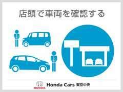 ●●店舗で車両のご確認、内外装の状態や装備の特徴など、じっくりとご確認できます
