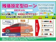 U-Car残価設定ローン取り扱い開始!適用可能車種と適用条件がございますので、詳しくはスタッフまでお問合せ下さい!