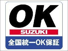 「スズキ4輪車サービスネットワーク」があなたをバックアップ