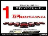 関東マツダの在庫車両なら東京・神奈川・埼玉・群馬で購入できる