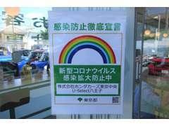 「感染防止徹底宣言ステッカー」感染防止に努めていると東京都より認定頂きました。