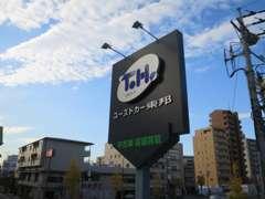 当店は大田区を中心に、地域密着を目指しております♪お客様にぴったりの一台をお探し致します!お気軽にお問い合わせ下さい!