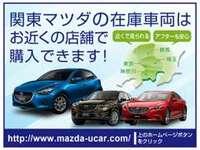 関東マツダの在庫車両なら東京・神奈川・埼玉・群馬で購入可能