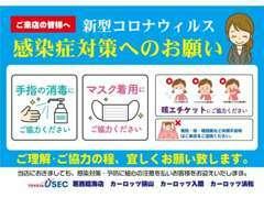 カーロッツ浜松はコロナウィルス感染防止対策を行っております。マスク着用等のご協力をお願い致します。