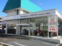 (株)ホンダカーズ東京中央 U-Select世田谷
