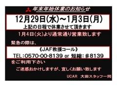 ★大田三菱自動車クリーンカー大田が2020年オープン★
