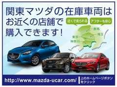 遠方の関東マツダの車両も当店で納車可能です!