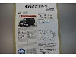 AIS社の車両検査済み!総合評価5点(評価点はAISによるS~Rの評価で令和2年6月現在のものです)☆お問合せ番号は40060235です♪