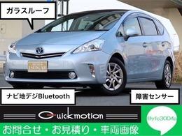 トヨタ プリウスα 1.8 S ナビ地デジカメラBluetooth・ガラスルーフ