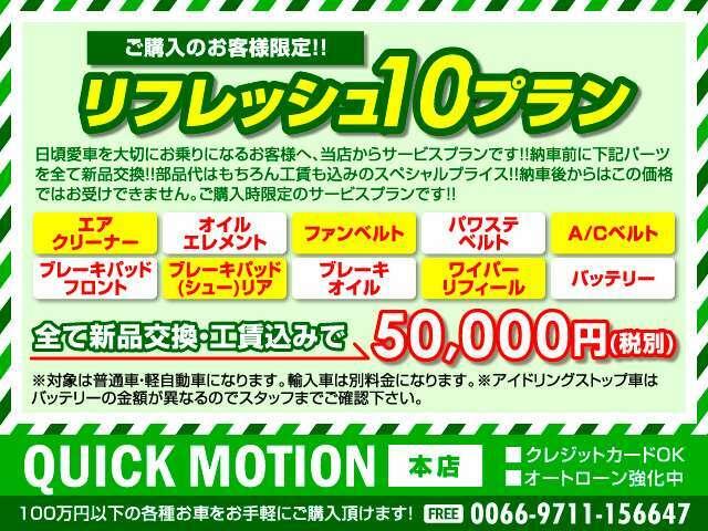 Aプラン画像:『リフレッシュ10プラン』支払総額にプラス55,000円です。一部料金の異なるお車もございます。詳しくはスタッフまでお尋ねください。購入時の点検時に行なうためロープライスを実現しました。