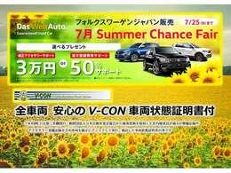 """7月25日(日)迄""""Summer Chance Fair""""アクセサリー3万または遠方陸送費用50%が選べるプレゼント.!!"""