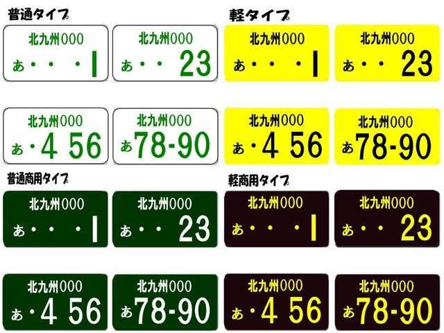 プラス1万円でお客様のお好きなナンバーをお付けします。誕生日・記念日・ラッキーナンバー等ご指定ください。※遠方のお客様や番号によっては取得できない場合もございます。