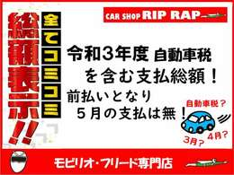 4月から令和3年度自動車税を前払いにて支払いとなります。5月の納付書は届きません。令和3年度分自動車税を含む支払い総額となります。