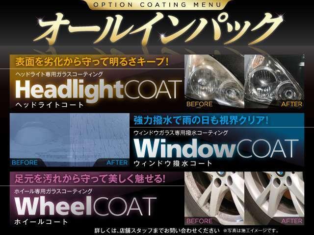 Bプラン画像:ヘッドライト・ウィンドウガラス・ホイール専用ガラスコーティングをまとめて施工できる大変お得なプランです。※詳細は店舗スタッフまでお問い合わせ下さい。