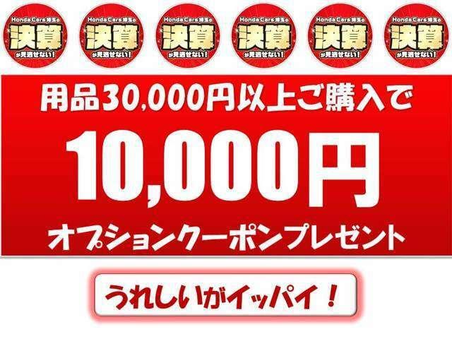 9月30日までに30,000円以上の用品を注文いただき、ご成約いただくと用品10,000円クーポンプレゼント!この機会に人気の『ドラレコ』やボディーコートの『ブライトパック』等にご利用下さい